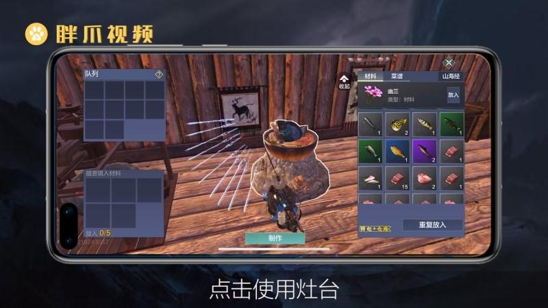 妄想山海青菜肉饼怎么做(1)