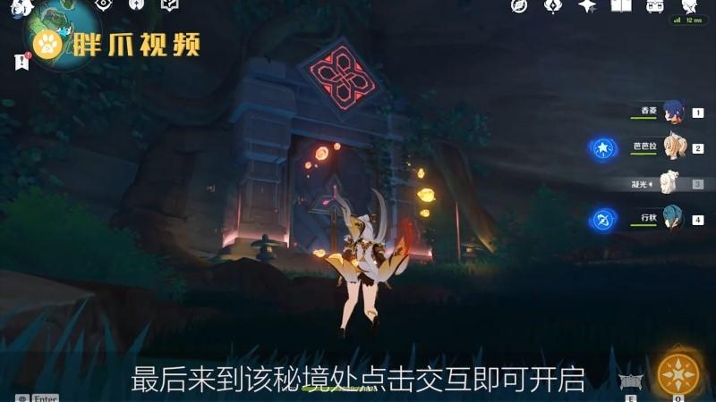 原神借景之馆秘境怎么开(3)