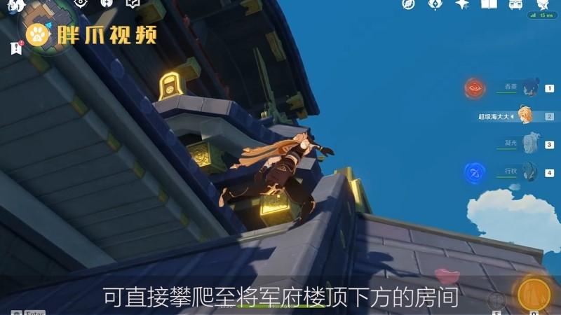 稻妻房顶上的雷神瞳怎么拿(1)