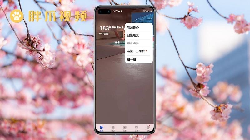 能控制空调的手机软件叫什么(2)