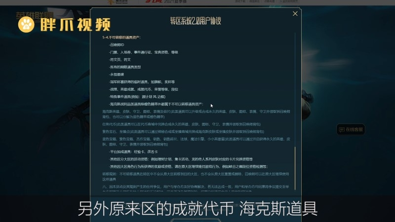 英雄联盟转区会损失什么(2)