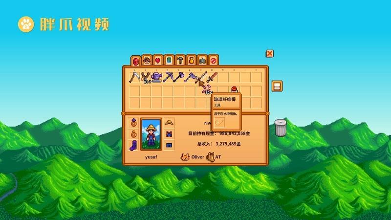 星露谷物语鱼饵如何挂到鱼钩上(3)