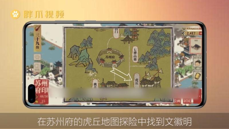 江南百景图鸡鸣山怎么解锁(1)