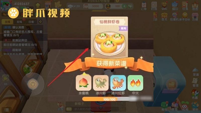 摩尔庄园仙桃鲜虾卷怎么做(3)