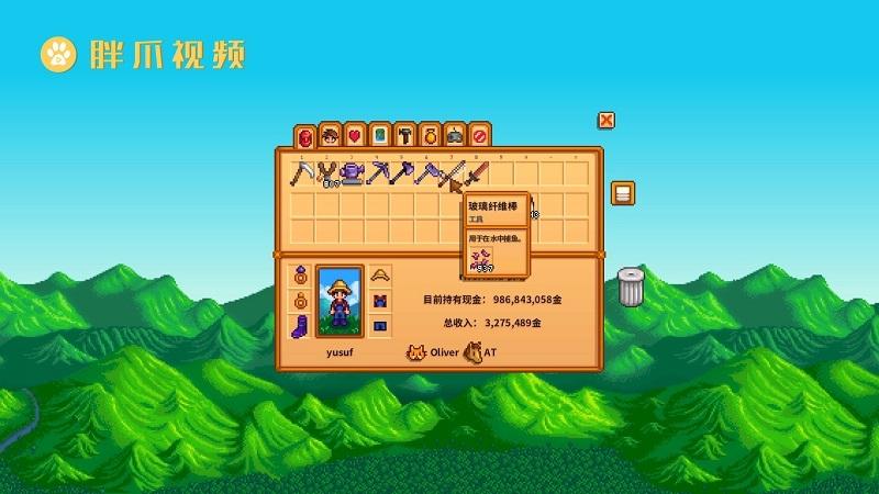 星露谷物语鱼饵如何挂到鱼钩上(2)