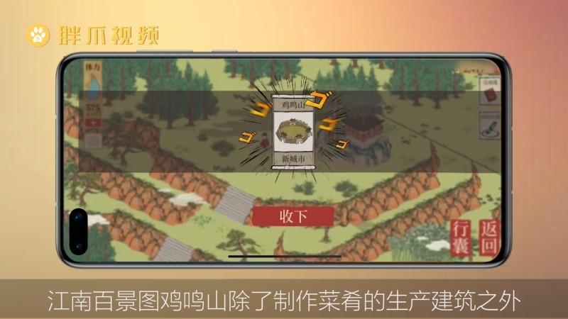 江南百景图鸡鸣山怎么解锁(2)