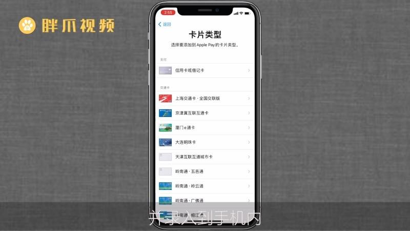 苹果手机怎么拷贝小区门禁卡(4)