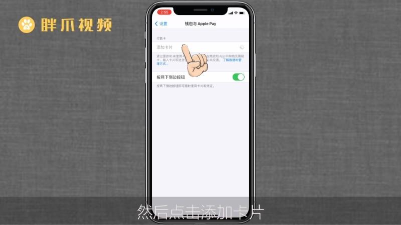 苹果手机怎么拷贝小区门禁卡(3)
