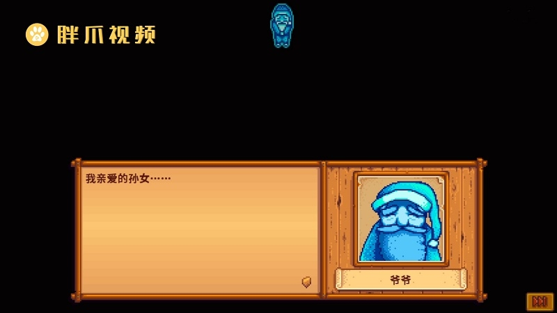 星露谷物语三年就结束吗(1)