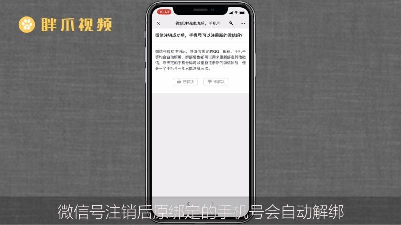 微信注销后手机号还能注册吗(2)