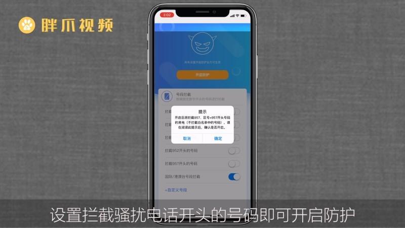 iphone如何关闭境外来电(4)