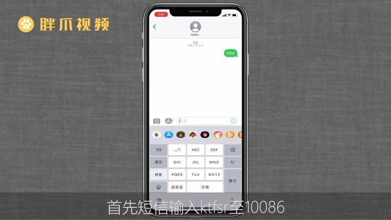 iphone如何关闭境外来电(1)