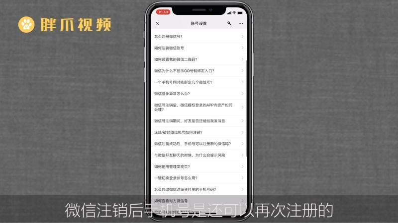 微信注销后手机号还能注册吗(1)