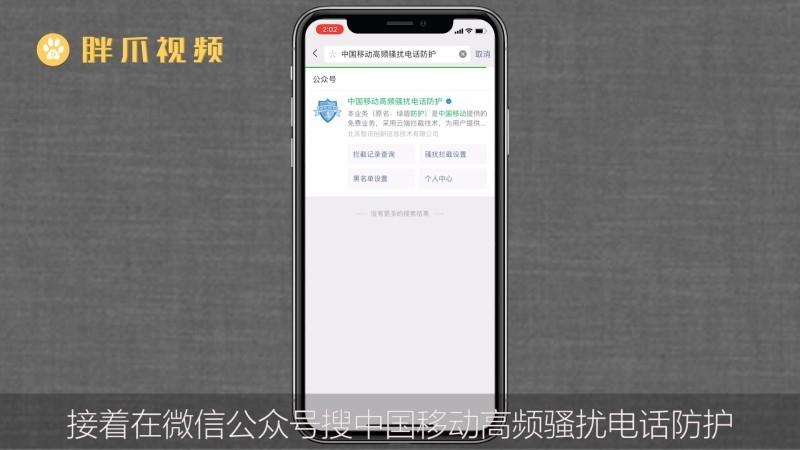iphone如何关闭境外来电(3)