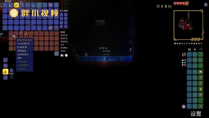 泰拉瑞亚永夜之刃怎么合成(5)