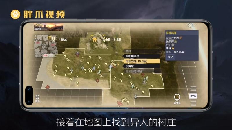 妄想山海异人部落在哪(2)