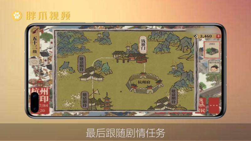江南百景图松江府怎么解锁(2)
