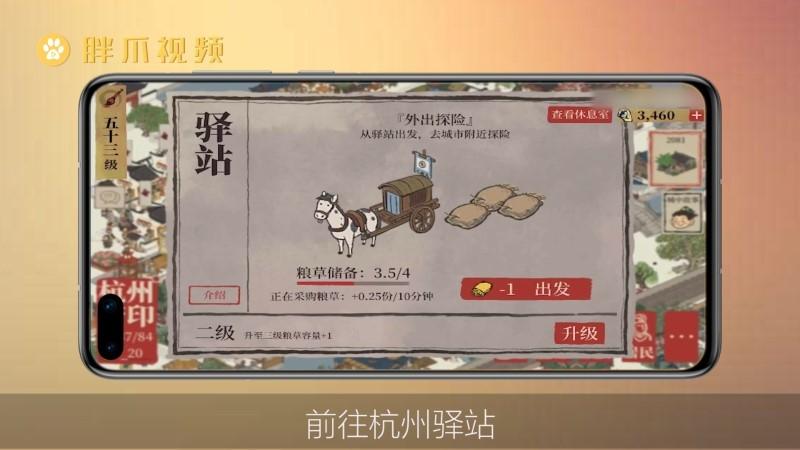 江南百景图松江府怎么解锁(1)