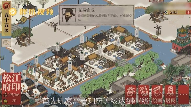 江南百景图徽州府怎么开(1)