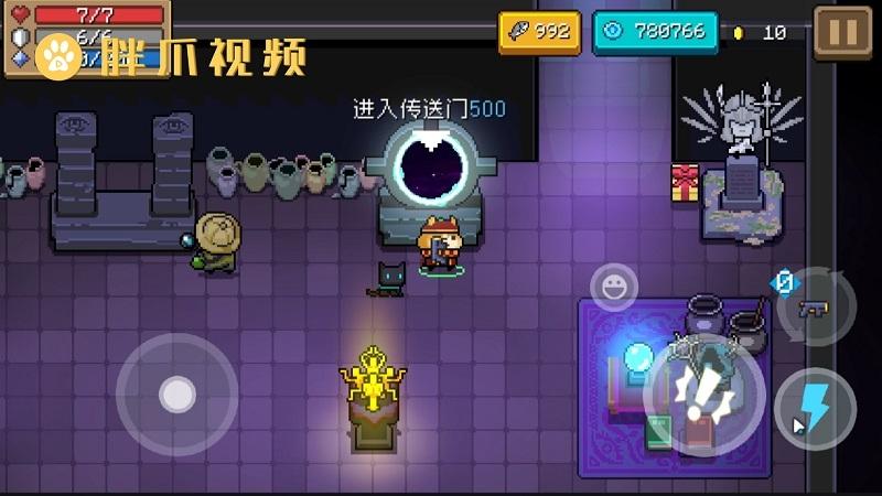 元气骑士无尽旅行怎么开启(3)
