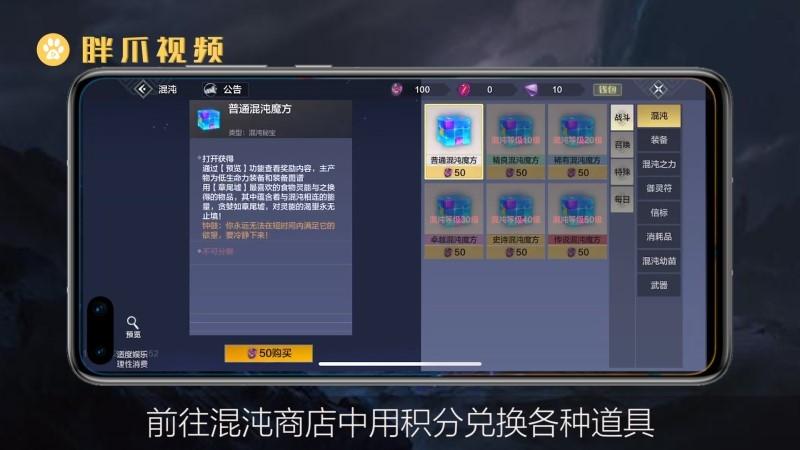 妄想山海混沌战场怎么玩(3)