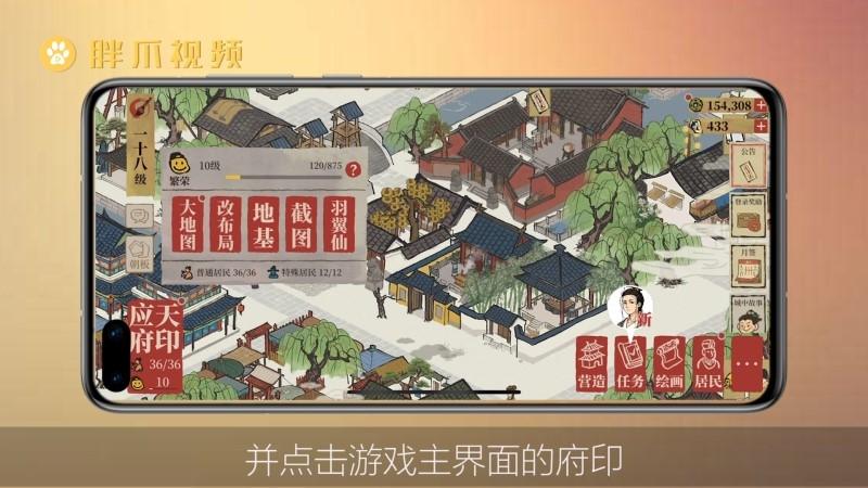 江南百景图鲤鱼怎么获得(1)
