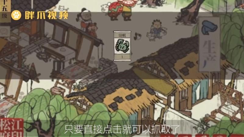 江南百景图红螃蟹怎么刷(2)