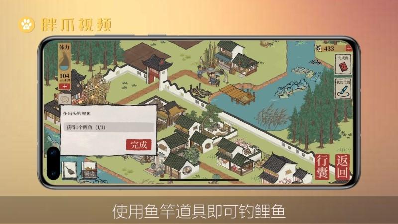 江南百景图鲤鱼怎么获得(4)