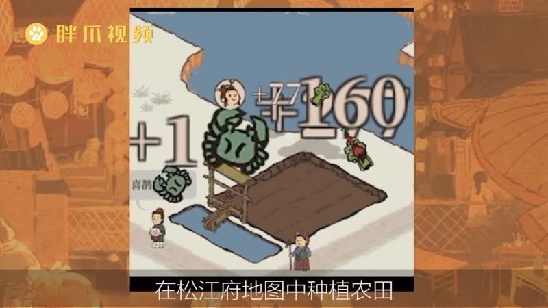 江南百景图红螃蟹怎么刷(1)