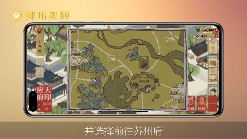 江南百景图鲤鱼怎么获得(2)