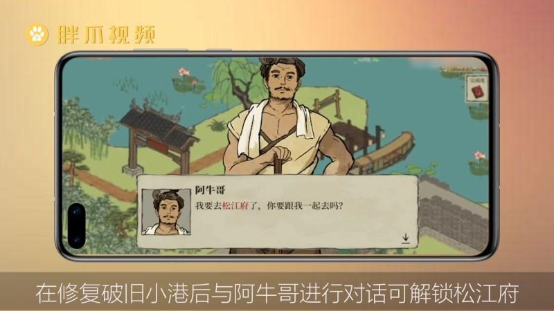 江南百景图松江府怎么解锁(3)
