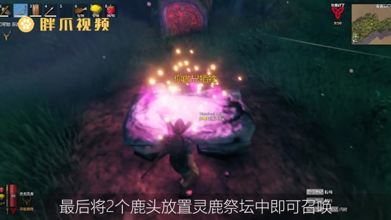 英灵神殿赤血灵鹿怎么召唤(3)