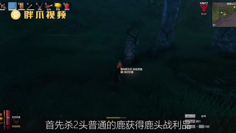英灵神殿赤血灵鹿怎么召唤(1)