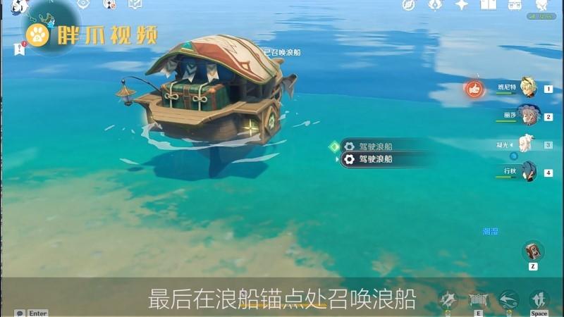 原神清籁岛怎么去(3)