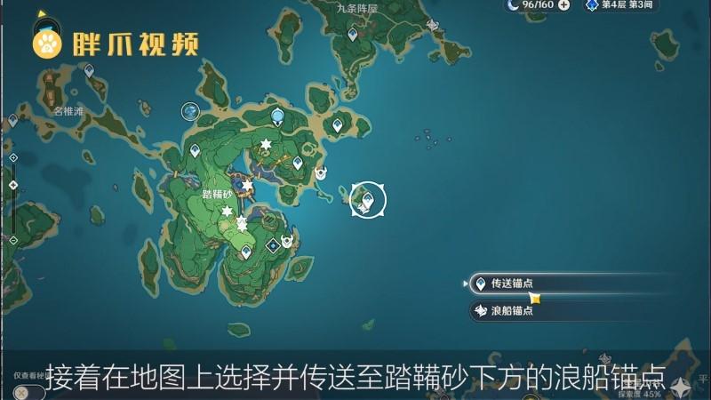 原神清籁岛怎么去(2)
