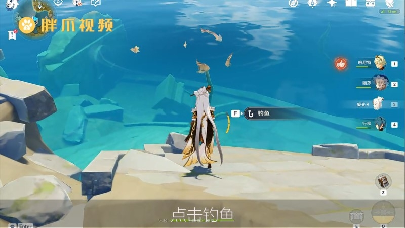原神怎么钓鱼(2)