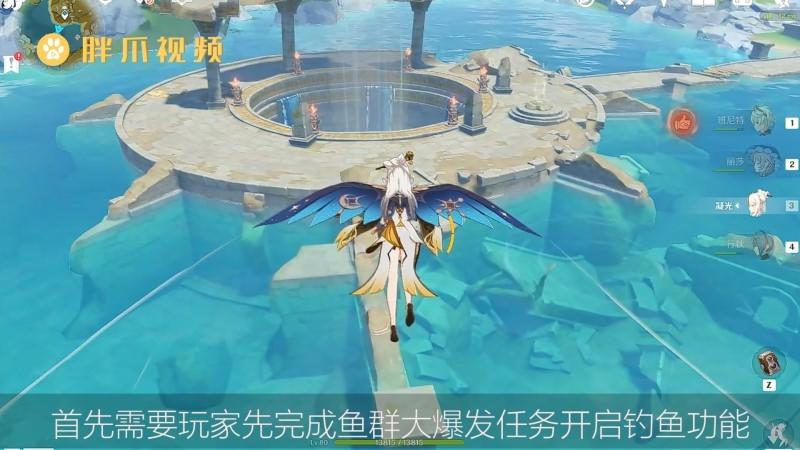 原神怎么钓鱼(1)