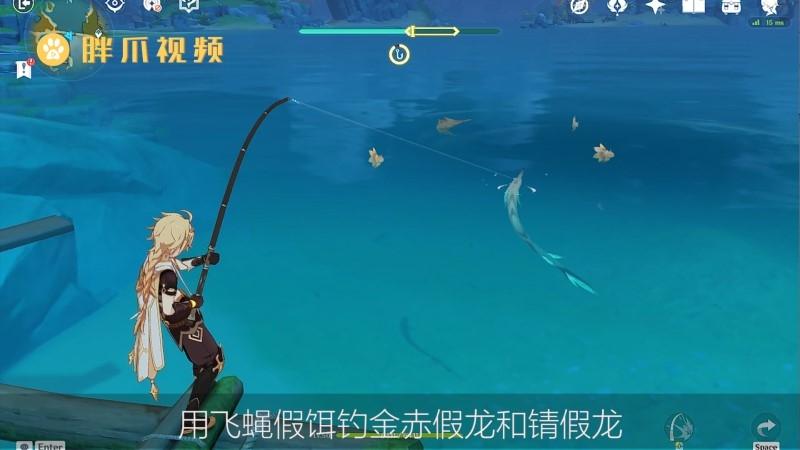 原神渔获怎么得(4)