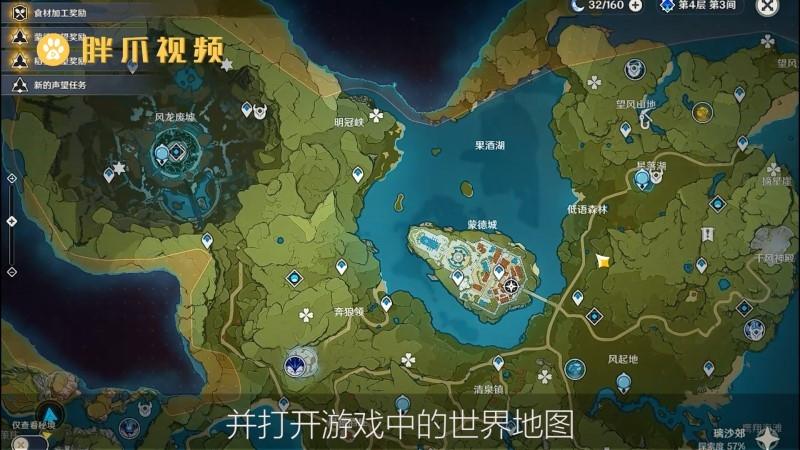 原神风龙废墟在哪(1)