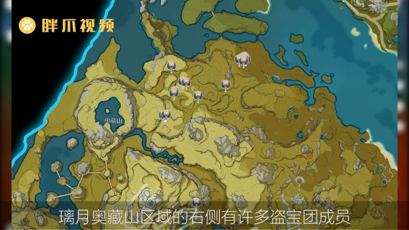 原神盗宝团成员在哪刷(2)