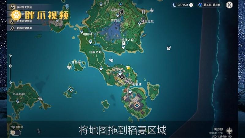 稻妻钓鱼协会在哪(1)