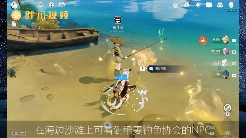 稻妻钓鱼协会在哪(3)