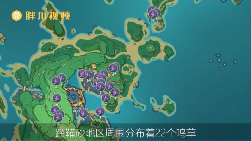 原神鸣草位置(3)