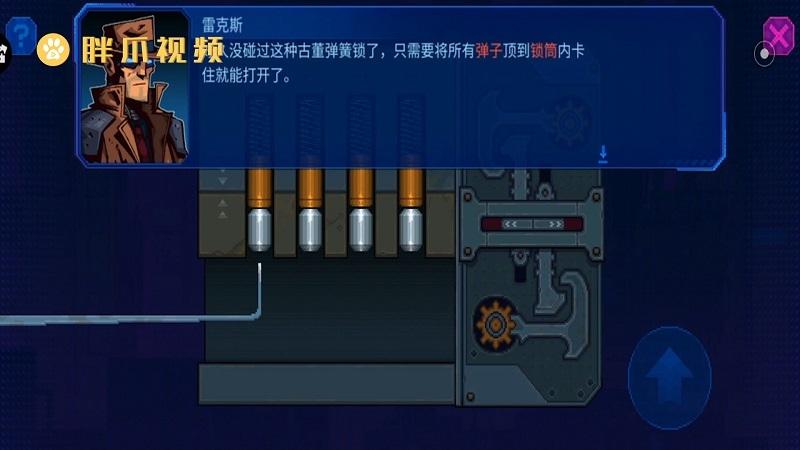 迷雾侦探弹簧锁怎么开(1)